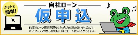 自社ローン仮審査申込