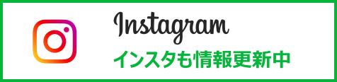 Instagramへのリンク