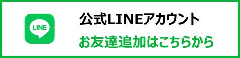 LINEへのリンク