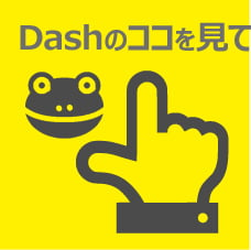 Dashのココ見て