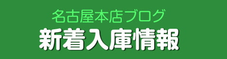 名古屋本店ブログ 新着入庫情報