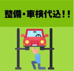 整備・車検代込!!